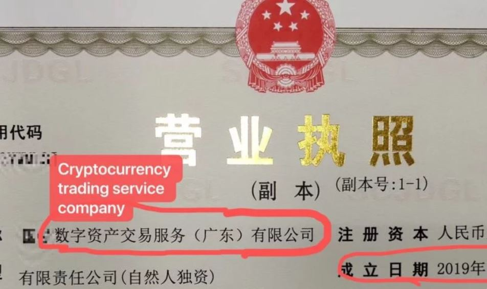 China is Licensing to Stock Exchanges?